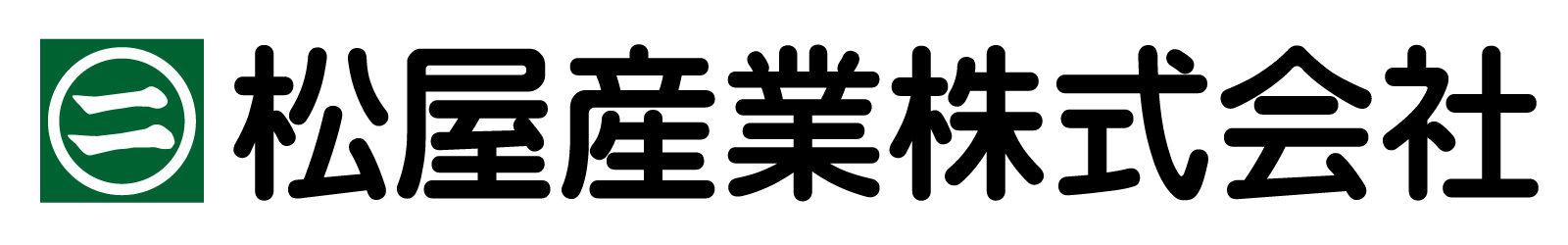 松屋産業株式会社